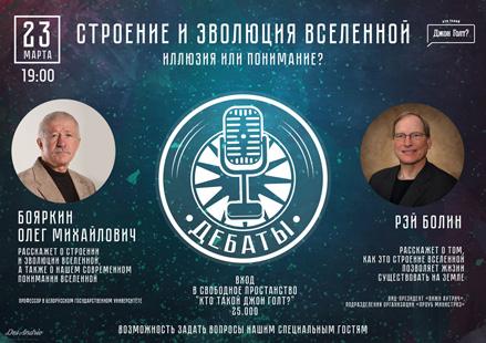 Belarus Debate Poster 2016